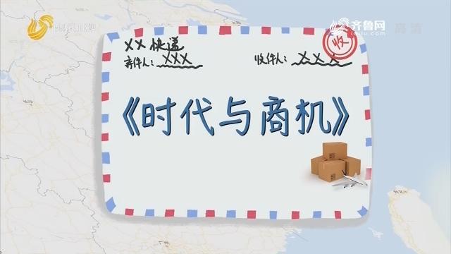 20191216《最炫国剧风》:时代与商机