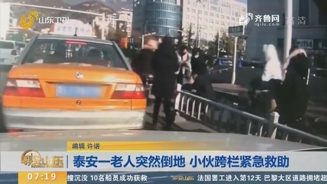 【闪电新闻排行榜】泰安一老人突然倒地 小伙跨栏紧急救助