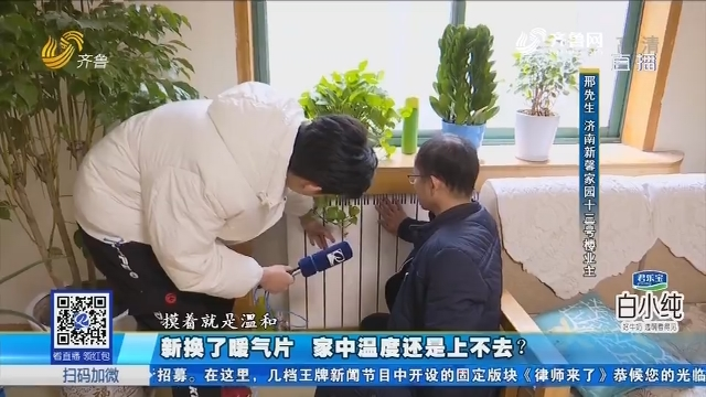 济南:新换了暖气片 家中温度还是上不去?