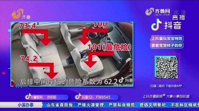 【抖音小溪特派员】汽车座位的危险系数