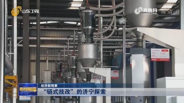 """【经济新观察】""""链式技改""""的济宁探索"""