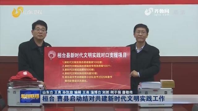 桓台 曹县启动结对共建新时代文明实践工作