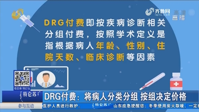 DRG付费:将病人分类分组 按组决定价格