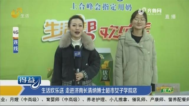 生活欢乐送 走进济南长清纳博士超市女子学院店