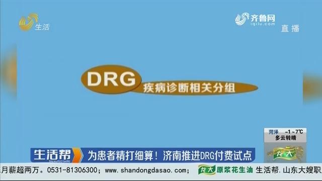 为患者精打细算!济南推进DRG付费试点