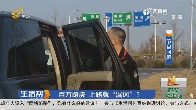 """潍坊:百万路虎 上路就""""漏风""""?"""