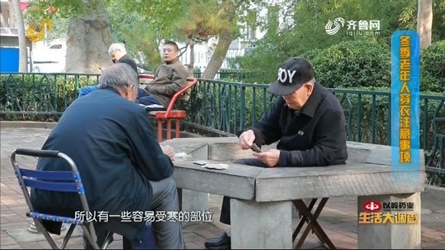 """2019年12月17日《生活大调查》:冬季老年人穿衣要注意""""三不紧""""吗?"""