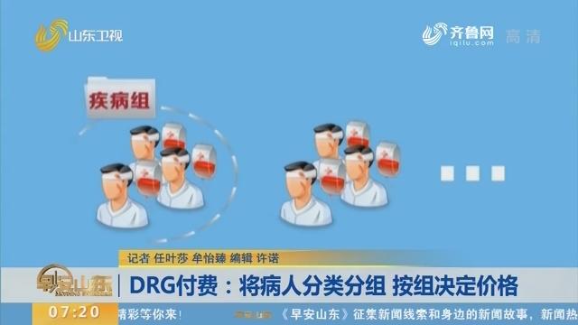 【闪电新闻排行榜】DRG付费:将病人分类分组 按组决定价格