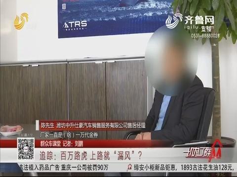 """【群众车课堂】追踪:百万路虎 上路就""""漏风""""?"""