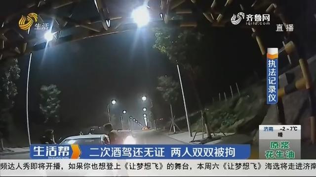 """潍坊:酒驾被查 朋友""""救驾""""同被抓"""