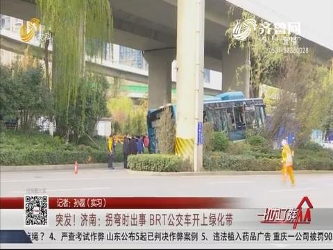 突发!济南:拐弯时出事 BRT公交车开上绿化带
