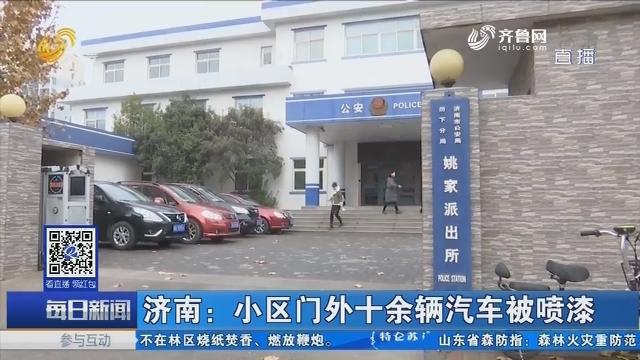 济南:小区门外十余辆汽车被喷漆