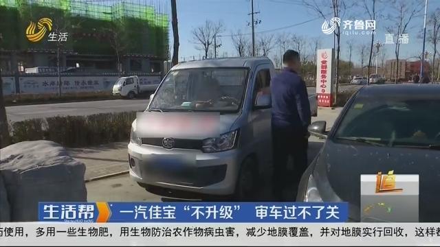 """潍坊:一汽佳宝""""不升级"""" 审车过不了关"""