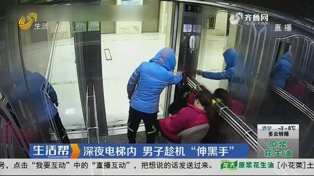 """烟台:深夜电梯内 男子趁机""""伸黑手"""""""