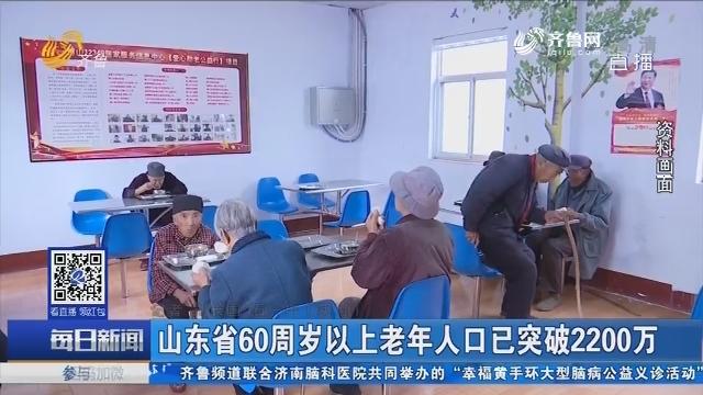 山东省60周岁以上老年人口已突破2200万