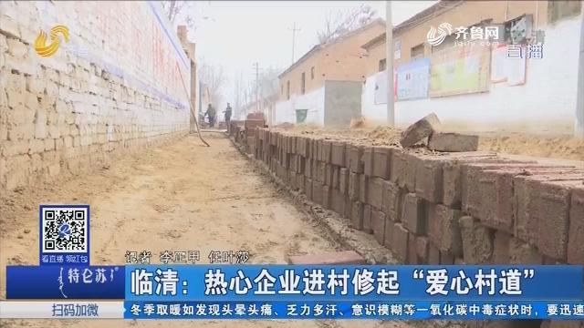 """临清:热心企业进村修起""""爱心村道"""""""