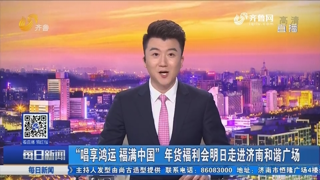 """""""唱享鸿运 福满中国""""年货福利会19日走进济南和谐广场"""