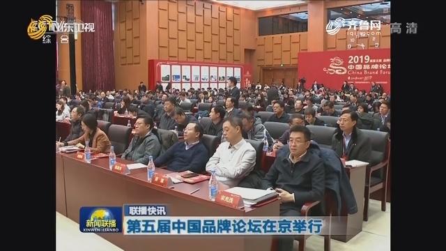 【联播快讯】第五届中国品牌论坛在京举行