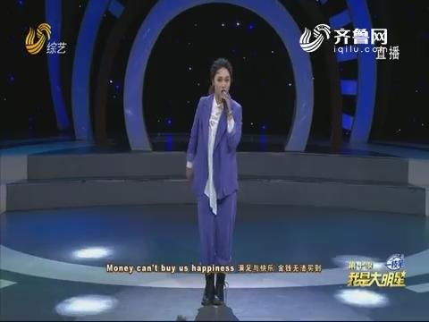 20191218《我是大明星》:年度总决赛 三十强晋二十强 六晋四