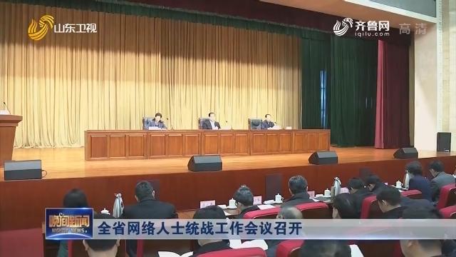 全省网络人士统战工作会议召开