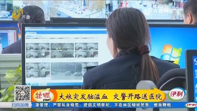 枣庄:大娘突发脑溢血 交警开路送医院