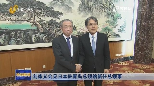 刘家义会见日本驻青岛总领馆新任总领事