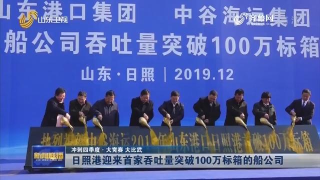 【冲刺四季度·大竞赛 大比武】日照港迎来首家吞吐量突破100万标箱的船公司