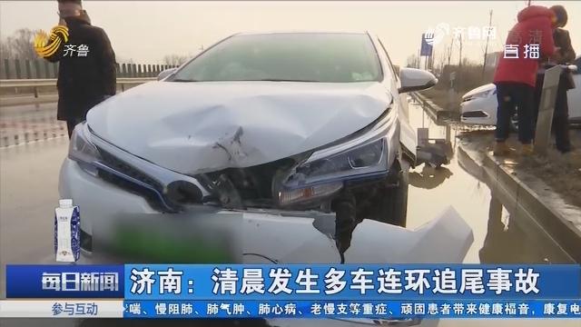 济南:清晨发生多车连环追尾事故