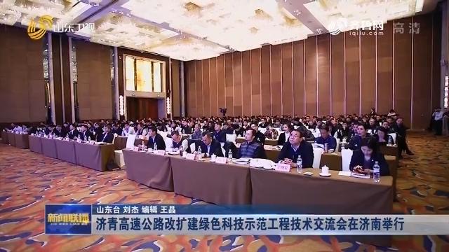 济青高速公路改扩建绿色科技示范工程技术交流会在济南举行