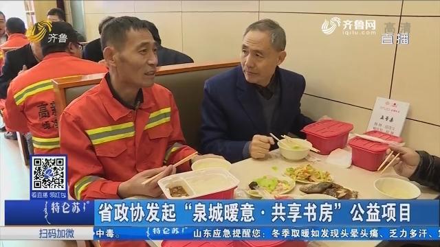 """省政协发起""""泉城暖意·共享书房""""公益项目"""