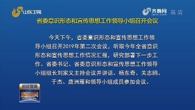 省委意识形态和宣传思想工作领导小组召开会议