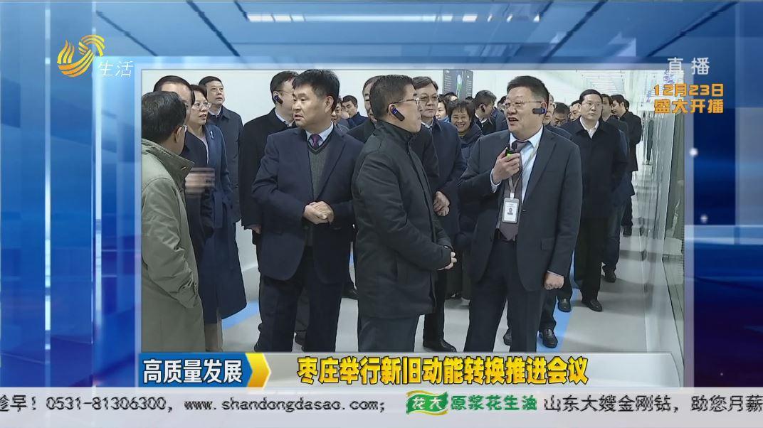 枣庄举行新旧动能转换推进会议