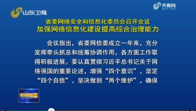 省委网络安全和信息化委员会召开会议