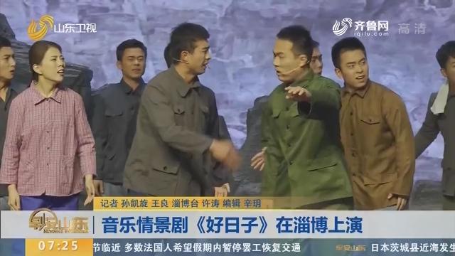 音乐情景剧《好日子》在淄博上演