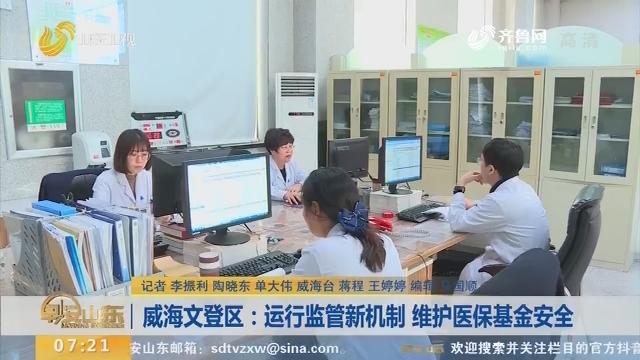 【闪电新闻排行榜】威海文登区:运行监管新机制 维护医保基金安全