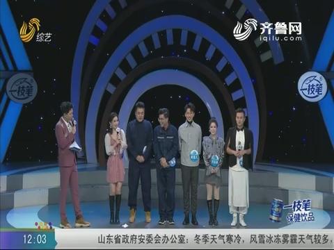 20191219《我是大明星》:年度总决赛  三十强晋级赛