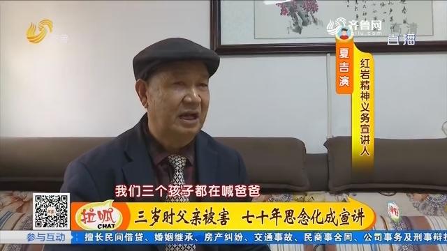 东营:三岁时父亲被害 七十年思念化成宣讲