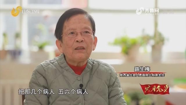 【新时代先锋】路生梅——一诺50年