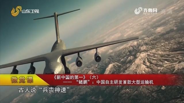 """【微党课】《新中国的第一》(六)——""""鲲鹏"""":中国自主研发首款大型运输机"""