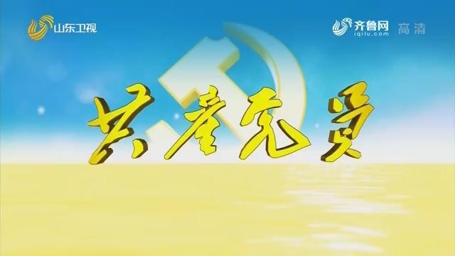 20191220《共产党员》:路生梅——一诺50年