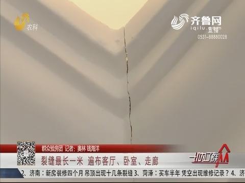 【群众验房团】济南:新房装修四个月 吊顶出现十几条裂缝