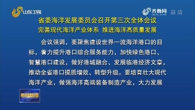 省委海洋發展委員會召開第三次全體會議
