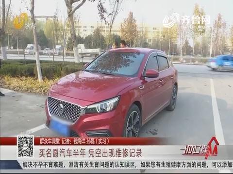 【群众车课堂】菏泽:买名爵汽车半年 凭空出现维修记录