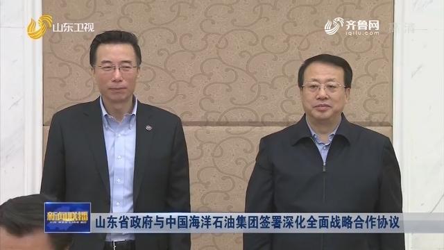 山東省政府與中國海洋石油集團簽署深化全面戰略合作協議