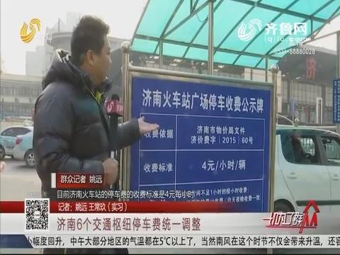 济南6个交通枢纽停车费统一调整