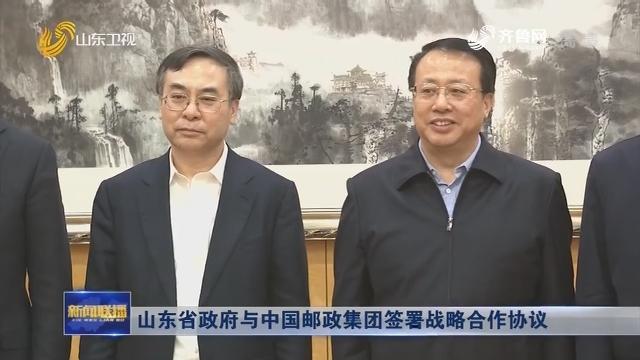 山東省政府與中國郵政集團簽署戰略合作協議