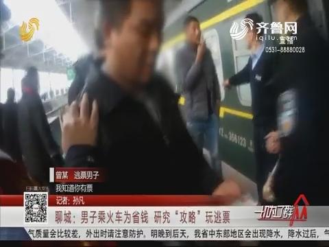 """聊城:男子乘火车为省钱 研究""""攻略""""玩逃票"""