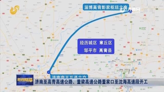 济南至高青高速公路,董梁高速公路董家口至沈海高速段