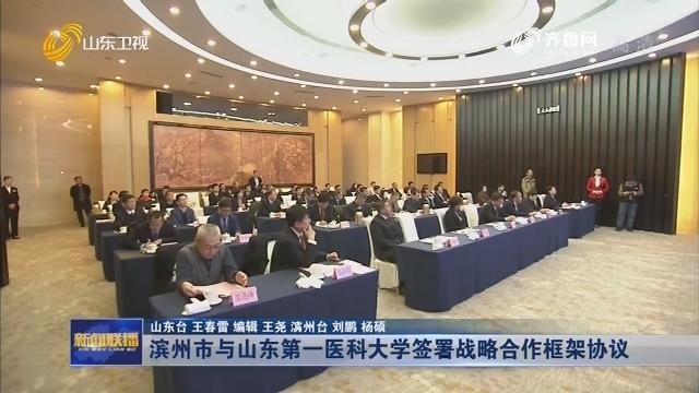 滨州市与山东第一医科大学签署战略合作框架协议