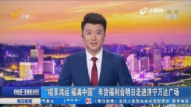 """""""唱享鸿运 福满中国""""年货福利会12月21日走进济宁万达广场"""